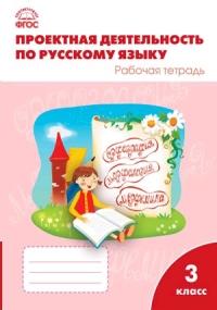 Русский язык 3 кл. Проектная деятельность